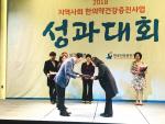 창원보건소, 한의약건강증진사업 우수기관 선정