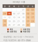 롯데백화점 휴무일, 남은 11월에는 없다…연장 영업일은 언제?