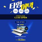 티몬 타임어택, 'LG전자 울트라PC 15UD370-LX21K' 9만 9000원에 판매…수량은?