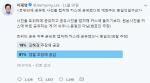 """혜경궁 김씨 사건 여론 정리한 이재명 설문… """"81% 김혜경 아닌 경찰에 공감"""""""