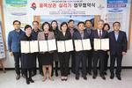 부산 북구, 기관과 골목상권 살리기 업무협약