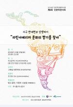 부산외국어대, '제8회 인문학 콘서트' 개최