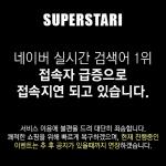 슈퍼스타아이, '블랙 프라이데이' 할인 행사 소식에 접속자 폭주…공지사항은?