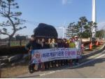 부산 중구, 영주1동 바르게살기운동협의회 단합대회