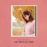 박보람 '나를 사랑하지 않는 나에게', 삶에 지친 리스너를 위한 BGM