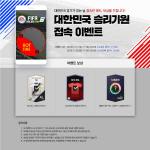 피파온라인4, 한국 VS 우즈베키스탄 승리 기원 접속 이벤트...최대 1,000만 BP