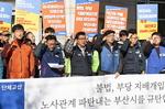 """부산지하철노조 """"단체교섭에 부산시 부당 개입"""""""