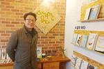 방호정의 부산 힙스터 <23> 문화공간 '생각하는 바다' 연 호밀밭 출판사 장현정 대표