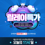 위메프 릴레이특가, 오늘(21일) '삼성TV 43인치' 29만 9000원에 판매…수량은?
