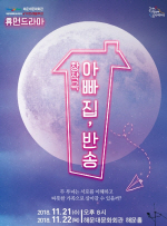 해운대문화회관, 휴먼드라마 창작극 '아빠집 반송' 공연