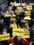 박근혜 정부 때 설립 '화해·치유재단' 해산