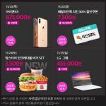 위메프 반값특가, 오늘(22일) '아이폰XS' 67만 5000원에 판매…수량은?