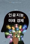 [신간 돋보기] 과학의 영역 AI와 경제의 만남