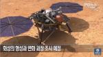 '인사이트호' 화성 착륙 성공 미 전역 환호 '2년간 지질 연구'