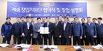 한국전기안전공사, 혁신경영·국민안전 방점…IoT(사물인터넷)기술로 전기안전 원격감시
