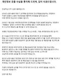삼양식품 공채 불합격자 2200명 실명·이메일 신상정보 노출 사고