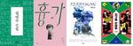 [새 책] 권태응 전집(권태응 지음·도종환 등 엮음) 外