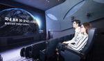 미래형 디지털영화관 'Super S' 오픈