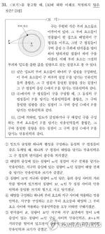 """'2019 수능 등급컷'에 평가원 """"국어 31번 같은 문제 지양할 것"""""""
