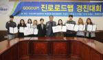 부산과학기술대, '진로로드맵 경진대회'개최