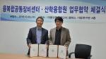 한국해양대, 서부산 기업지원 융복합장비센터 개소