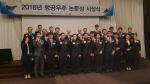 한국항공우주산업이 항공 우주 논문상 시상식 가져