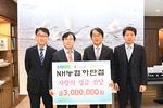 NH농협은행 하단동지점, 부산 사하구에 이웃돕기성금 전달
