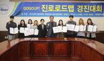 부산과학기술대학교, '진로로드맵 경진대회' 개최