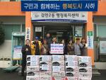 감천2동, 「생명나눔 푸드셰어링」 이웃사랑 성품기탁