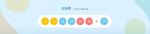 로또 836회 1등 번호 1, 9, 11, 14, 26, 28, 8일부터 추첨시간 변경