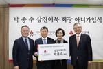 1억 이상 고액 기부자 모임 복지모금회 아너소사이어티, 삼진어묵 박종수 회장 가입