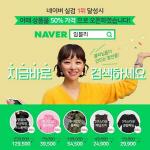 """임블리, 실검 달성 이벤트 시작…""""1위 달성시 50%할인"""""""