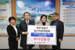 부산 북부경찰서 집회시위자문위원회, 한부모가정 외식비 지원