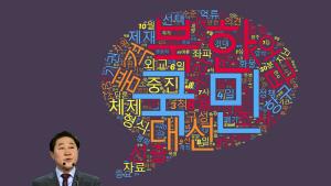 부산정치인의 말말말-유기준