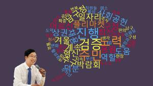 부산정치인의 말말말-박재범 남구청장