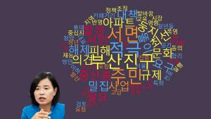 부산정치인의 말말말-서은숙 부산진구청장