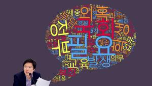 부산정치인의 말말말-김해영