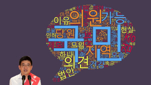 부산정치인의 말말말-김세연