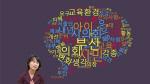 부산정치인의 말말말-박인영 부산시의회 의장