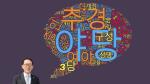 부산정치인의 말말말-김도읍