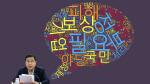 부산정치인의 말말말-김정훈