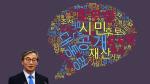 부산정치인의 말말말-전재수