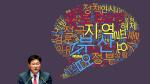 부산정치인의 말말말-이헌승