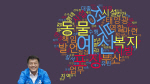 부산정치인의 말말말-윤준호