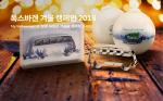 폭스바겐코리아, 2018 겨울 서비스 캠페인