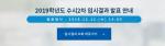국제대학교 수시 모집 최종합격자 발표 경쟁률 보니 '49.8대 1'
