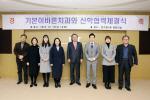 경남정보대학교, 기본이바른치과와 산학협력체결