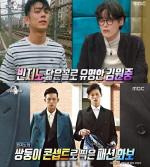 """'라디오스타' 김원중, """"빈지노로 오해 받은 적 있다"""".. 쌍둥이 화보도 찍어"""