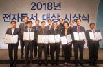 한국인터넷진흥원, 과기정통부와 함께 '2018 전자문서 대상' 시상식