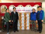 부산 중구, 바르게살기 보수동위원회 따뜻한 사랑의 보수동 만들기 라면 나눔 행사